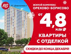 ЖК «Орехово-Борисово» Квартиры в Москве, отделка на выбор